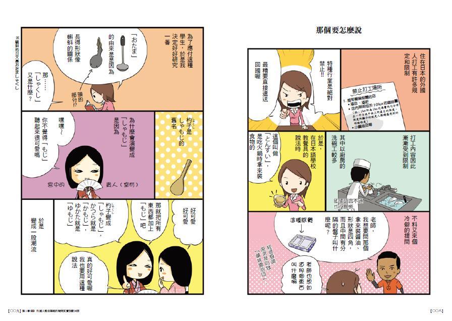 日本語 001