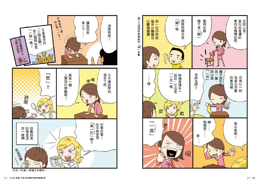 日本語 004