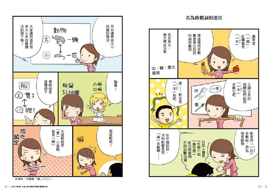 日本語 003