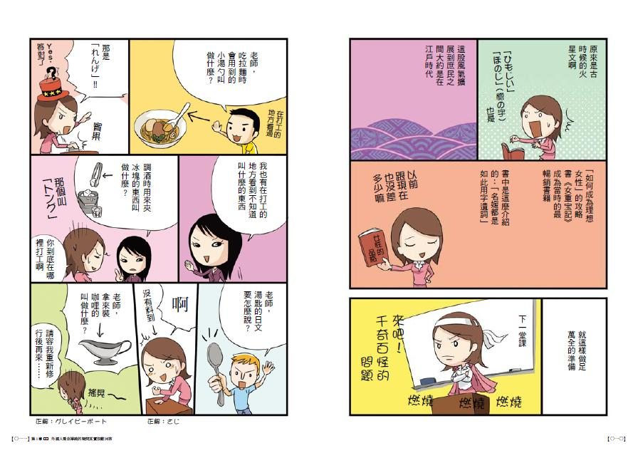 日本語 002
