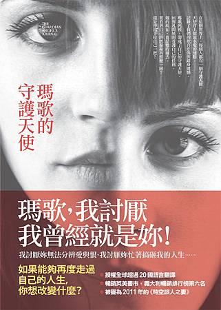 瑪歌的守護天使封面(小) copy