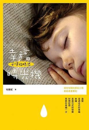 《天使的眼淚-幸福時光機》正書封300dpi