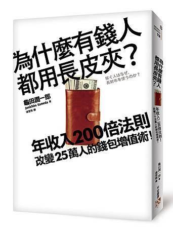 為什麼有錢人都用長皮夾立體書封