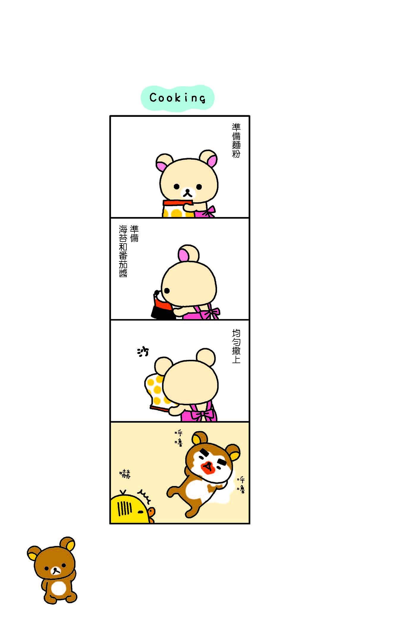 20120911 拉拉熊四格漫畫 001-112_頁面_013
