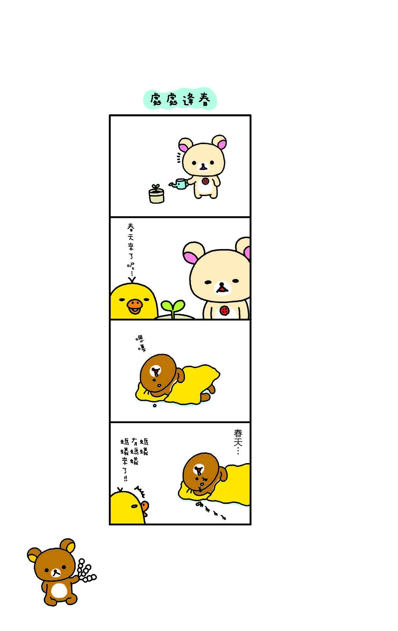 20120911 拉拉熊四格漫畫 001-112_頁面_023
