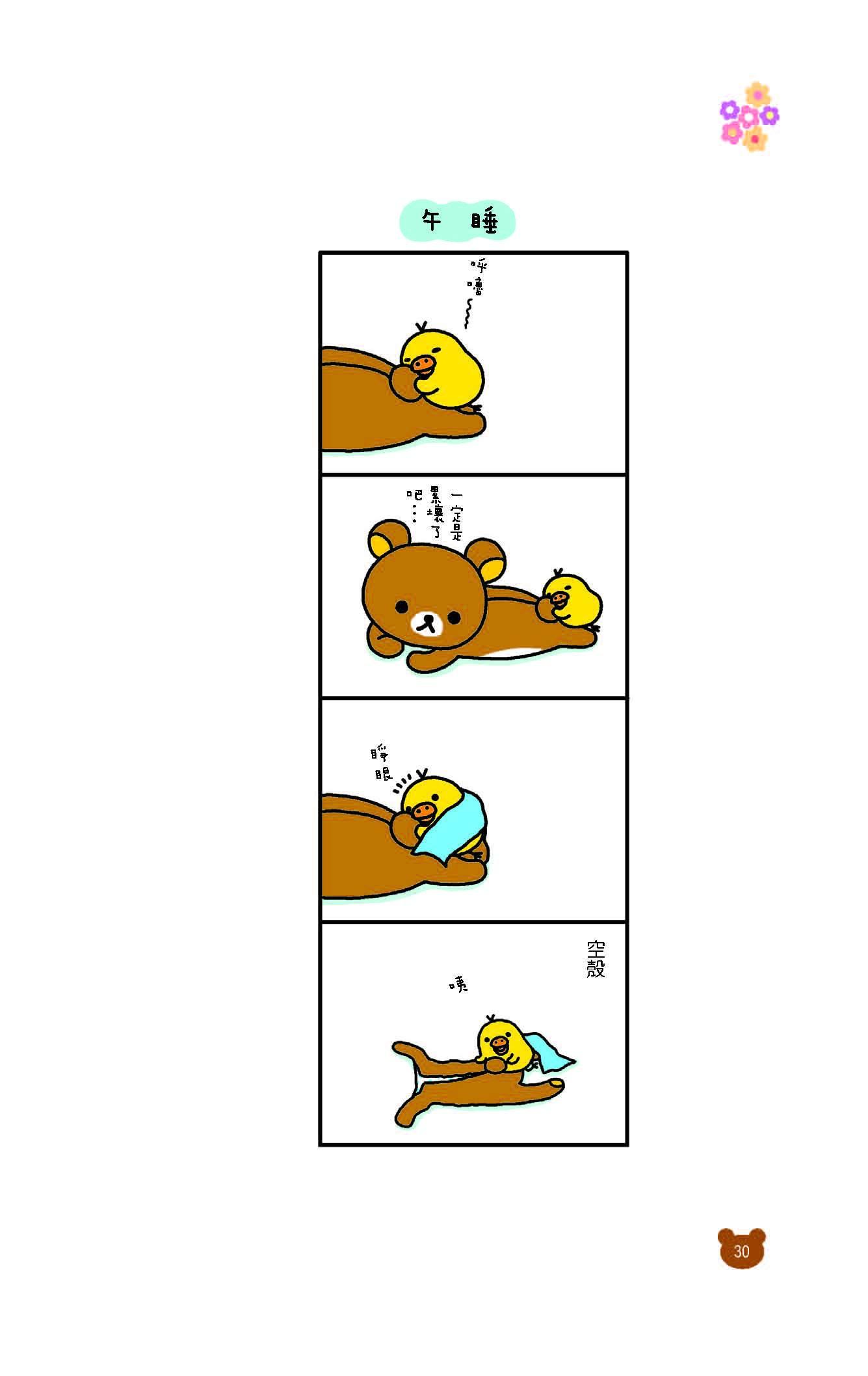 20120911 拉拉熊四格漫畫 001-112_頁面_030