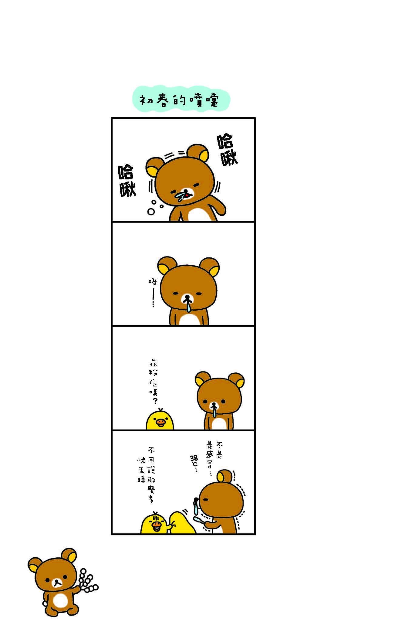 20120911 拉拉熊四格漫畫 001-112_頁面_025