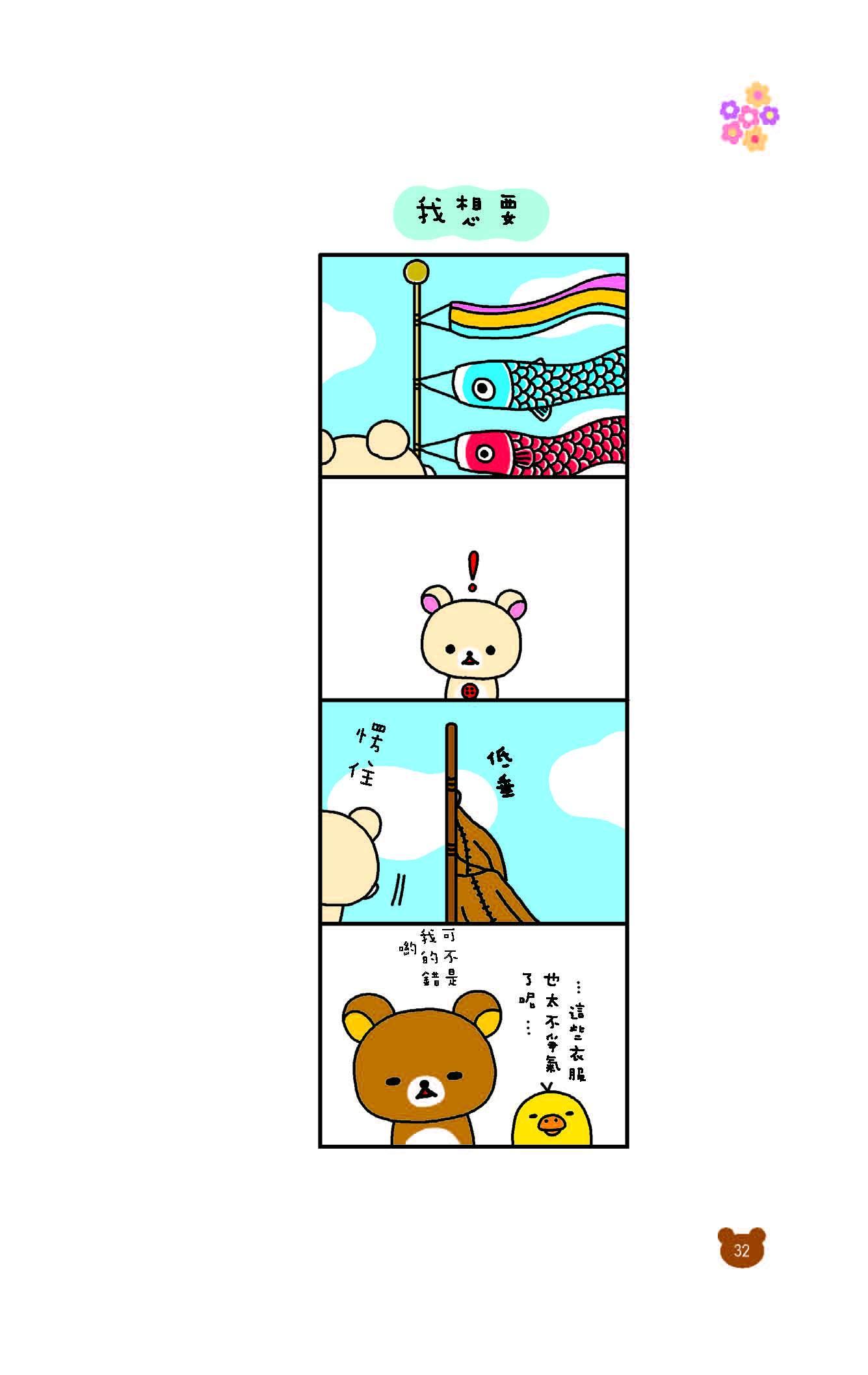 20120911 拉拉熊四格漫畫 001-112_頁面_032