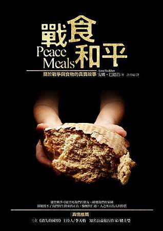 C008_戰食和平(20120815)