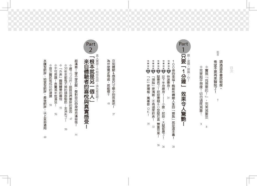 1分鐘骨盆瘦身術3校_頁面_07