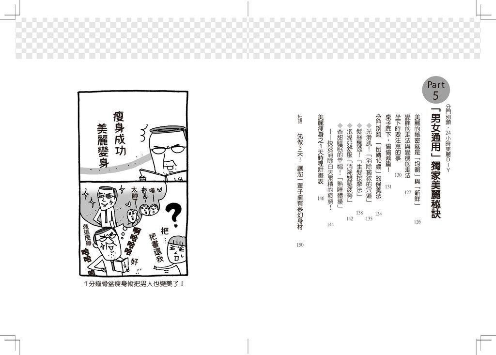 1分鐘骨盆瘦身術3校_頁面_09