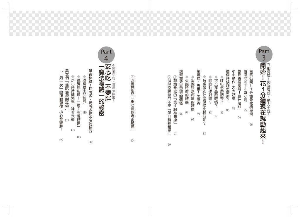1分鐘骨盆瘦身術3校_頁面_08