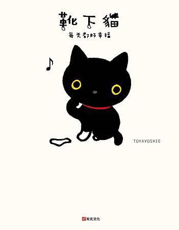 靴下貓01-cover-02