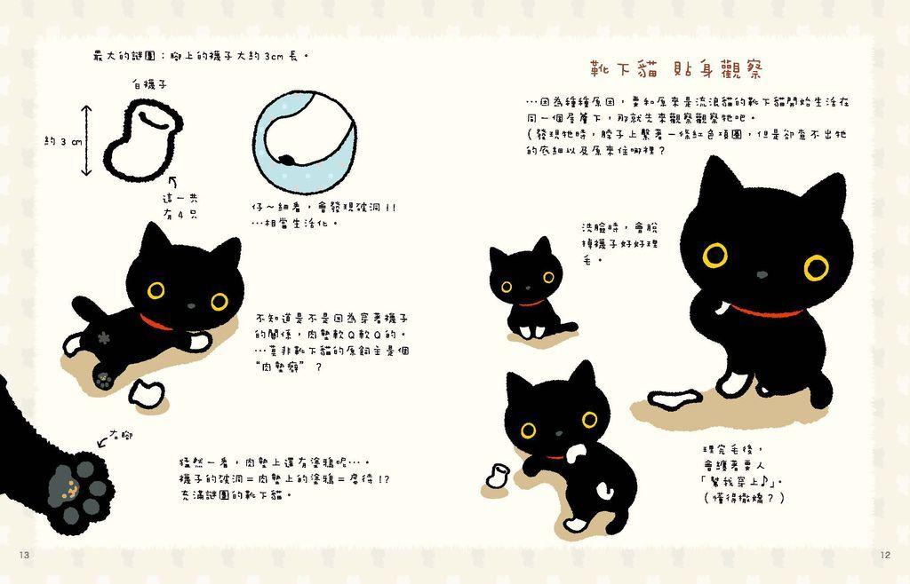 頁面擷取自-靴下貓01