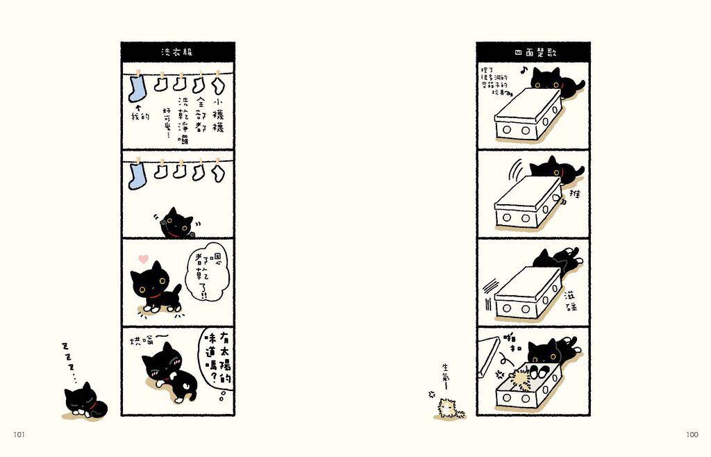 頁面擷取自-20121207 靴下貓01_頁面4