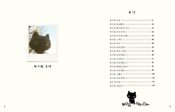 頁面擷取自-靴下貓01_頁面_1