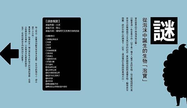 頁面擷取自-20130118 泡寶01-0118_頁面_1