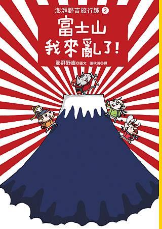 130130《富士山我來亂了》書封