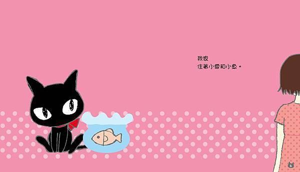 頁面擷取自-酷酷貓KURONE-0307-2_頁面_2