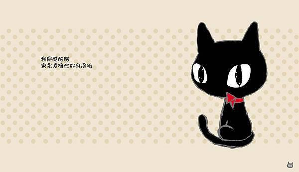 頁面擷取自-酷酷貓KURONE-0307-7