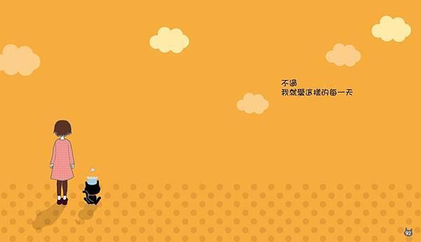 頁面擷取自-酷酷貓KURONE-0307-6