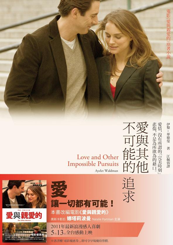 愛與其他不可能的追求(電影書衣版本)小.jpg