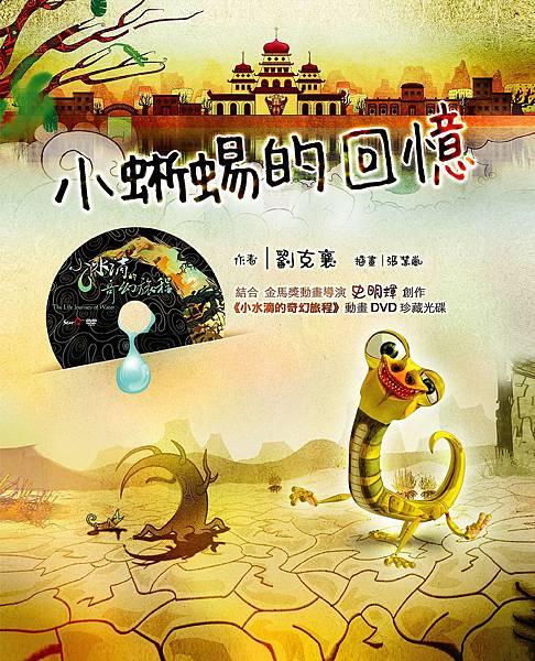 小蜥蝪的回憶封面.jpg