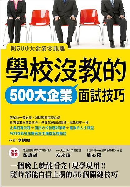 1.【學校沒教的500大企業面試技巧】封面.jpg