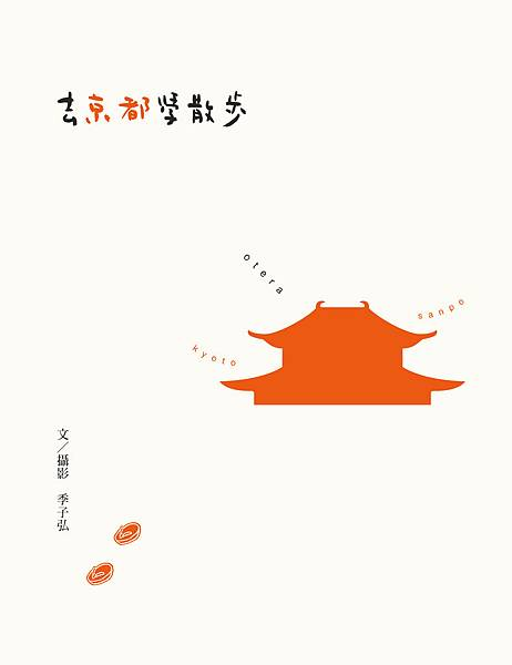 去京都學散步-cover-3.jpg