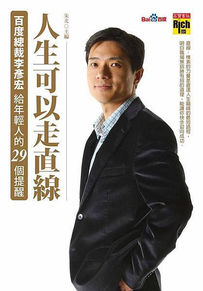 RI 231 人生可以走直線  百度總裁李彥宏給年輕人的29個提醒.jpg