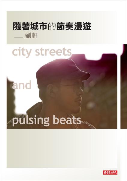 PX1002隨著城市的節奏漫遊.jpg