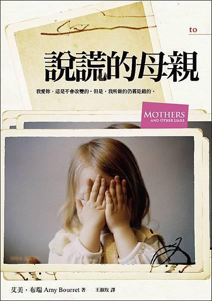 說謊的母親.jpg