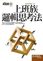 上班族邏輯思考法(中).jpg
