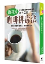 新谷式咖啡排毒法 封面.jpg