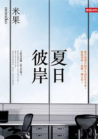 時報-夏日彼岸-封面-300dpi-01.jpg