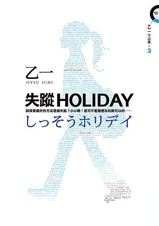 失蹤HOLIDAY.jpg
