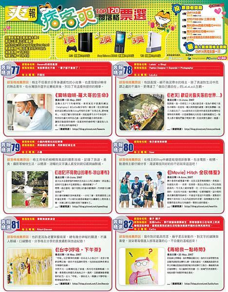 0618-爽報刊登內容