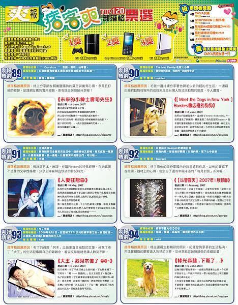 0621-爽報刊登內容