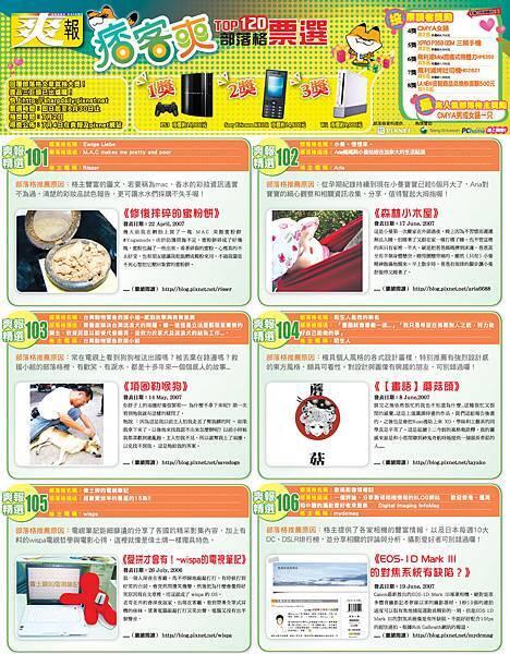 0625-爽報刊登內容