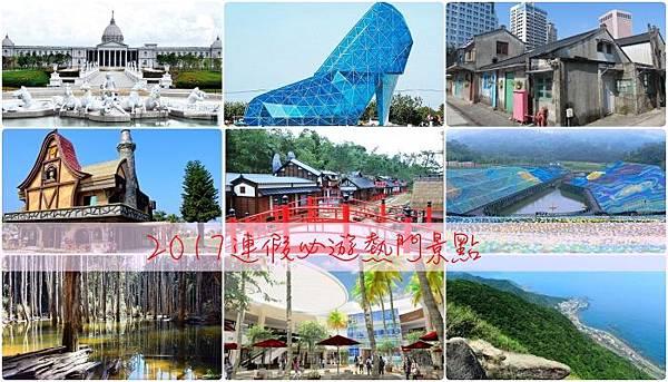 2017連假必遊熱門景點
