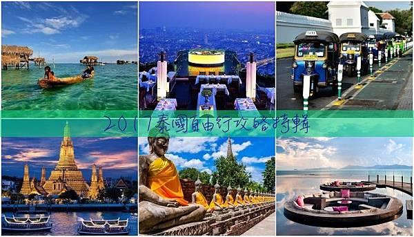 2017泰國自由行攻略