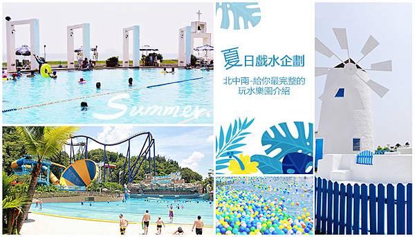 水樂園700x400.jpg