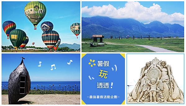 暑假玩透透_700x400