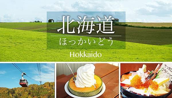 Hokkaido_20170713