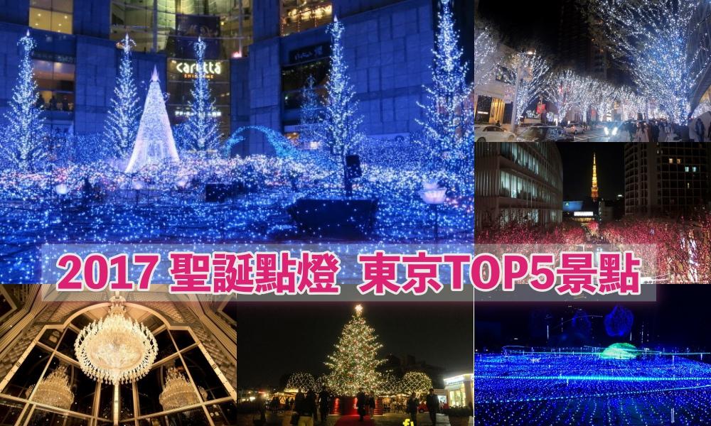 【PIXtravel特別企劃】飛日本感受濃濃耶誕氣息吧!絕不可錯過的東京都內5大聖誕燈海