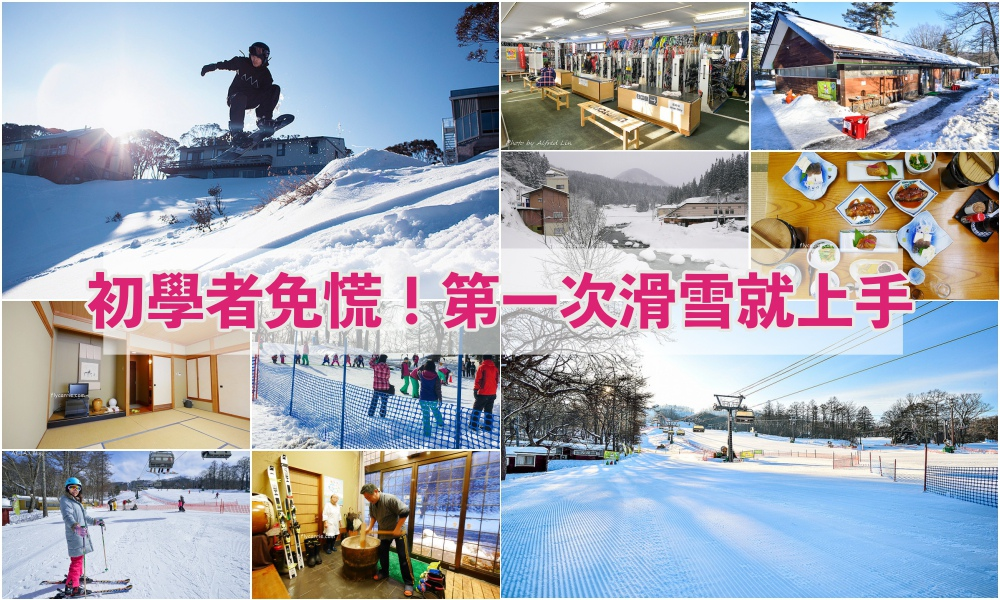 滑雪預備備~裝備怎麼備?初學者的第一次滑雪就上手!