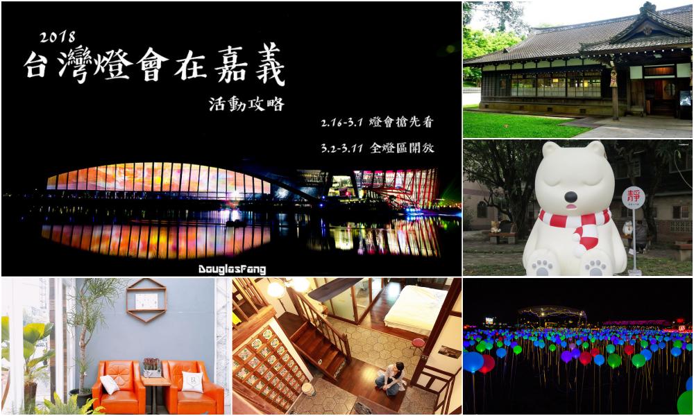 2018台灣燈會在嘉義 把握最後一波走春輕旅行!