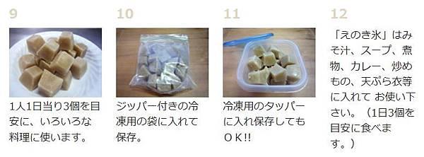 金針菇冰塊3