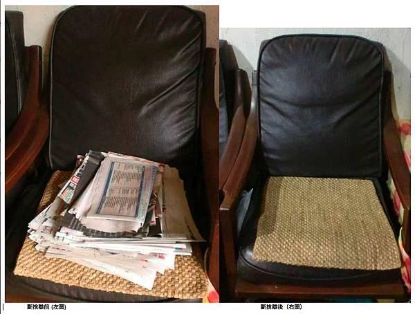 沙發對照圖.jpg