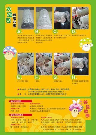 香菇diy簡介_1__